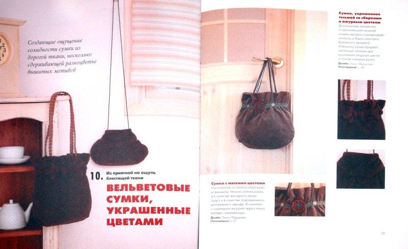 Иллюстрация 1 из 8 для Стильные сумки и кошельки своими руками | Лабиринт - книги. Источник: Лабиринт