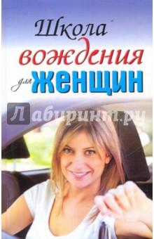 Школа вождения для женщинПравила дорожного движения<br>Эта книга сильно отличается от традиционных пособий для водителей. Во-первых, ее написала женщина. Во-вторых, она рассчитана отнюдь не на тех, кто хотел бы научиться разбирать двигатель с закрытыми глазами, а, наоборот, на тех, кто, быть может, пока еще не может отличить аккумулятор от карбюратора. И это, по мнению автора, совершенно не страшно! Автор не стесняется учиться на собственных ошибках и призывает к этому всех начинающих женщин-автолюбителей. Книга поможет им почувствовать себя за рулем уверенно, дав ответы на самые простые вопросы: зачем в машине нужны трос и прикуриватель? Что делать, если в дороге спустило колесо? Как завести автомобиль зимой? Как расположить к себе инспектора ГИБДД и сурового инструктора в автошколе? Чтобы читательнице было проще перейти с автомобилем на ты, автор откроет несколько мужских секретов. Например, о том, что первым водителем на самом деле была женщина, которая сумела справиться с управлением транспортным средством лучше современников-мужчин. А шутливые тесты и инструкции научат относиться с юмором к любым проблемам на дороге.<br>