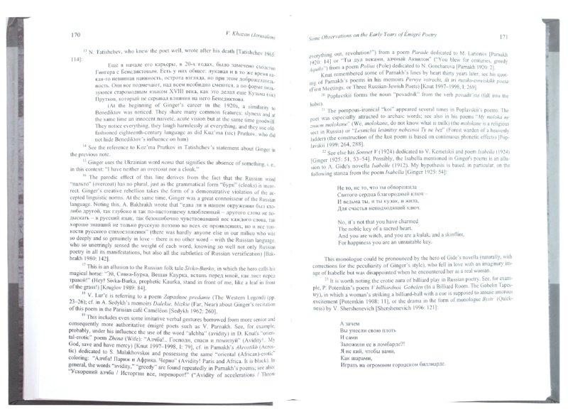 Иллюстрация 1 из 6 для Русская эмиграция   Лабиринт - книги. Источник: Лабиринт