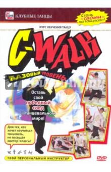C-Walk. Базовый уровень (DVD)Танцы и хореография<br>C-walk - это живой уличный танец, который создается импровизированной работой ног, под музыку хип-хоп, рэп, r n b, поп и др. Танцор движется так, будто пишет ногами <br>на земле какое-то послание…<br>C-Walk появился и сформировался в 70-80-е гг. в США под влиянием американской банды гангстеров Crips, члены которой использовали элементы танца как язык общения и особый ритуал. На сегодняшний день c-walk - это современная вариация хип-хопа, его часто используют и в других танцевальных направлениях. С другой стороны - это самостоятельный танец, оригинальный, эффектный, в сочетании с видимой легкостью и непринужденностью исполнения.<br>До недавних пор обучающих программ c-walk не существовало. Посмотрите наш фильм: c-walk прост в освоении, он выглядит классно уже с первых шагов! Начинается обучение с проработки базовых элементов стоп и ног, плюс основные танцевальные движения и связки, упражнения на развитие пластичности, выносливости и координации всего тела. Ловкая стильная работа ног в танце по-настоящему способна захватить вас. Совершенствуйтесь, ведь c-walk - это фристайл, в нем постоянно появляются новые движения. Вы тоже сможете придумывать свои элементы, свободно и творчески выражая себя в движении.<br>Зрелищный, быстрый, необычный и очень позитивный с-walk создает отличное настроение всем - тем, кто танцует, и тем, кто смотрит!<br>Формат: DVD<br>Звук: Dolby Digital 2.0 RUS<br>Изображение: 16:9<br>Продолжительность: 47 мин 44 сек<br>