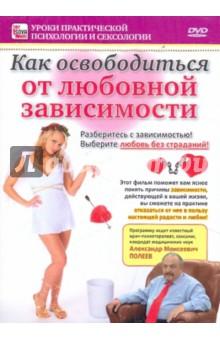 Как освободиться от любовной зависимости (DVD) Сова-Фильм