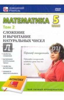 Математика 5 класс. Том 2 (DVD)Математика (5-9 классы)<br>Мы предлагаем вам видео-курс по программе математики 5 класса. Учитель математики   пошагово и в доступной форме объяснит вам материал и станет вашим помощником при подготовке к урокам.<br>Он поможет вам: <br>- разобрать новую тему самостоятельно, если вы по какой-либо причине не смогли прослушать ее на уроке<br>- вернуться к трудной теме, если не поняли материал на уроке<br>- закрепить полученные знания<br>- повторить уже пройденный материал<br>- эффективно подготовиться к контрольной работе<br>- проверить полученные знания по отдельным частям темя с помощью интерактивных заданий<br>В этом уроке объясняются темы:<br>- сложение натуральных чисел<br>- свойства сложения<br>- вычитание натуральных чисел<br>- периметр многоугольника.<br>Формат: DVD<br>Звук: Dolby Digital 2.0 RUS<br>Изображение: 16:9<br>Продолжительность: 53 мин 13 сек<br>