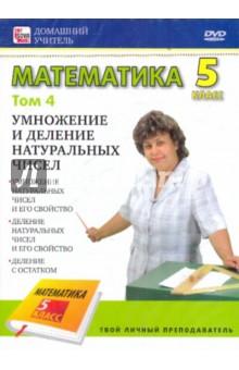 Математика 5 класс. Том 4 (DVD)Математика (5-9 классы)<br>Мы предлагаем вам видео-курс по программе математики 5 класса. Учитель математики   пошагово и в доступной форме объяснит вам материал и станет вашим помощником при подготовке к урокам.<br>Он поможет вам: <br>- разобрать новую тему самостоятельно, если вы по какой-либо причине не смогли прослушать ее на уроке<br>- вернуться к трудной теме, если не поняли материал на уроке<br>- закрепить полученные знания<br>- повторить уже пройденный материал<br>- эффективно подготовиться к контрольной работе<br>- проверить полученные знания по отдельным частям темя с помощью интерактивных заданий<br>В этом уроке объясняются темы:<br>- умножение натуральных чисел и его свойство<br>- деление натуральных чисел и его свойство<br>- деление с остатком. <br>Формат: DVD<br>Звук: Dolby Digital 2.0 RUS<br>Изображение: 16:9<br>Продолжительность: 50 мин 21 сек<br>
