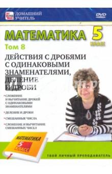 Математика. 5 класс. Том 8 (DVD)Математика (5-9 классы)<br>Мы предлагаем вам видео-курс по программе математики 5 класса. Учитель математики  пошагово и в доступной форме объяснит вам материал и станет вашим помощником при подготовке к урокам.<br>Он поможет вам: <br>- разобрать новую тему самостоятельно, если вы по какой-либо причине не смогли прослушать ее на уроке<br>- вернуться к трудной теме, если не поняли материал на уроке<br>- закрепить полученные знания<br>- повторить уже пройденный материал<br>- эффективно подготовиться к контрольной работе<br>- проверить полученные знания по отдельным частям темя с помощью интерактивных заданий<br>В этом уроке объясняются темы:<br>- сложение и вычитание дробей с одинаковыми знаменателями<br>- деление и дроби<br>- смешанные числа<br>- сложение и вычитание смешанных чисел.<br>Формат: DVD<br>Звук: Dolby Digital 2.0 RUS<br>Изображение: 16:9<br>Продолжительность: 1 час 37 мин 02 сек<br>