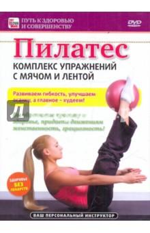 Пилатес: комплекс упражнений с мячом и лентой (DVD)Фильмы о здоровье и красоте<br>Развиваем гибкость, улучшаем осанку, а главное - худеем! <br>Пилатес - самая безопасная программа упражнений, она для тех, кто не любит прыжков и резких движений. Эта система позволяет развить и укрепить все группы мышц, сформировать красивую стройную фигуру, объединив в гармонии тело и разум. Равномерное распределение нагрузки в сочетании с правильным дыханием дает большой оздоровительный эффект.<br>В нашем фильме представлен сбалансированный и эффективный комплекс упражнений по системе пилатес. Для его выполнения вам потребуются небольшой мячик и эластичная лента. Занятие включает растяжку с помощью ленты, массаж позвоночника и укрепление пресса, элементы дыхательной гимнастики. <br>При минимальной нагрузке на позвоночник упражнения позволяют:<br>- укрепить мышечный корсет, не наращивая мускулатуру; <br>- придать мышцам красивую рельефность и удлиненную форму; <br>- развить гибкость и чувство равновесия; <br>- улучшить осанку; <br>- придать движениям женственность, грациозность <br> и пластичность; <br>-похудеть и обрести желанную стройность. <br>Занятия пилатесом - это прекрасная возможность восстановиться после рабочего дня, снять стресс и при этом привести мышцы и настроение в тонус. Приятная атмосфера, легкая музыка помогут вам отдохнуть с пользой для здоровья. Уделите внимание своему здоровью: ваша работоспособность увеличится в несколько раз! <br>Автор системы Джозеф Пилатес говорил: Через тридцать занятий у Вас будет совершенно новое тело. А мы добавляем: И отличное самочувствие! Проверьте и убедитесь!<br>Формат: DVD<br>Звук: Dolby Digital 2.0 RUS<br>Изображение: 16:9<br>Продолжительность: 48 мин 07 сек<br>