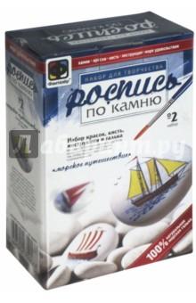 "Набор №2 ""Морское путешествие"" (394002)"