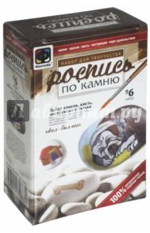 """Набор № 6 """"Жил был пес"""" (394006)"""
