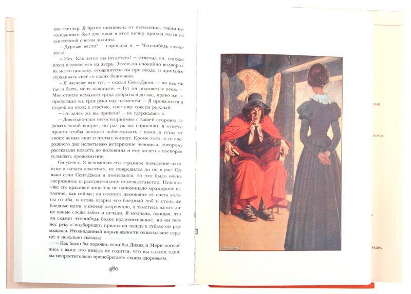 Иллюстрация 1 из 7 для Джейн Эйр. Учитель - Шарлотта Бронте | Лабиринт - книги. Источник: Лабиринт