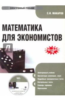 Макаров С. И. Математика для экономистов (CDpc)