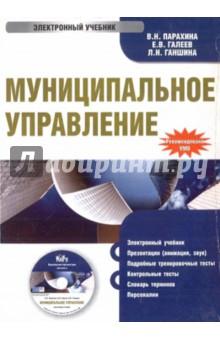 Муниципальное управление (CDpc)