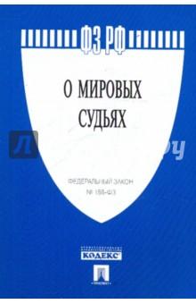 """ФЗ """"О мировых судьях в РФ"""""""