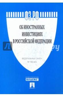 """ФЗ """"Об иностранных инвестициях в РФ"""""""