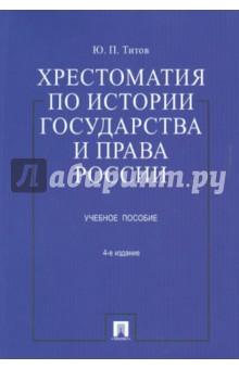 Титов Юрий Павлович Хрестоматия по истории государства и права России