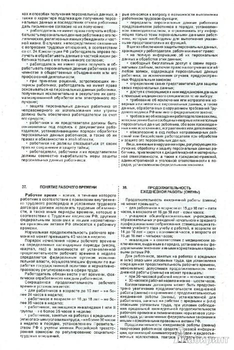 Иллюстрация 1 из 10 для Шпаргалка по трудовому праву. Учебное пособие - Анастасия Потапова | Лабиринт - книги. Источник: Лабиринт