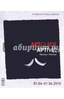 ARTGUIDE/Артгид. Москва (01.04 - 01.06.2010г)