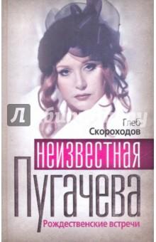 Неизвестная Пугачева. Рождественские встречи