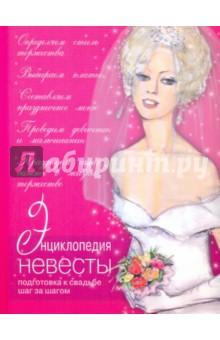 Большая книга невесты: необычные идеи для вашей свадьбы