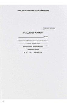 Классный журнал для 5-9 классов (5192)Классные журналы<br>Классный журнал для 5-9 классов.<br>Размер: 208х290 мм.<br>88 листов.<br>Бумага: офсет.<br>Крепление: книжное.<br>Переплет: 7бц<br>Сделано в России.<br>