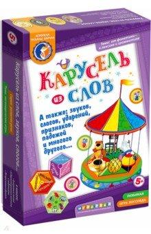 Настольная игра Карусель из слов, звуков, слогов, а также ударений, падежей, признаков и многого другого…