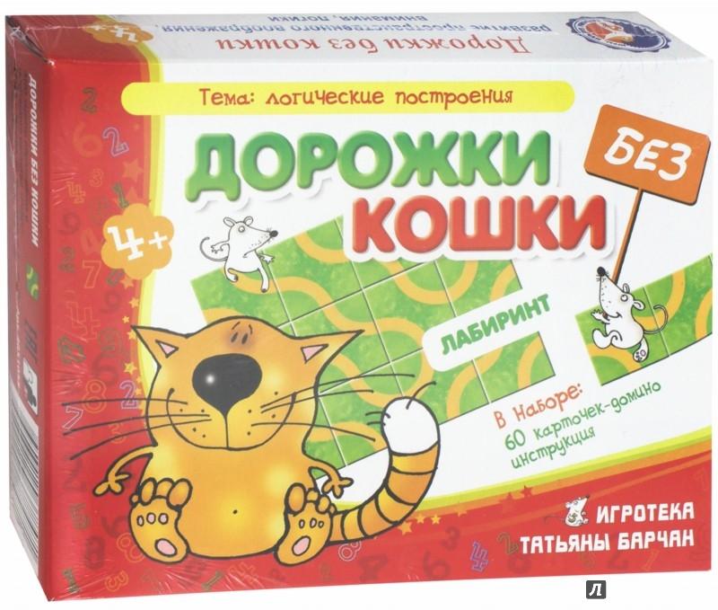 Иллюстрация 1 из 5 для Дорожки без кошки (лабиринт) - Татьяна Барчан | Лабиринт - игрушки. Источник: Лабиринт