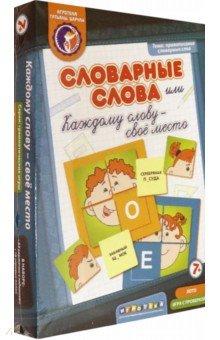 Каждому слову-свое место (лото)Лото<br>В наборе: 64 маленьких карточки со словами, в которых пропущены гласные (словарные слова), 16 больших карточек с гласными А, О, Е, И. Задача играющего - правильно определить пропущенную букву в слове на маленькой карточке. При правильном выполнении задания из маленьких карточек складывается забавная детская рожица - она-то и служит проверкой! Части этой рожицы взаимозаменяемы: не важно, что с одной стороны торчит косица, а с другой - коротко постриженная прядь! Главное, глаза и уши на своем месте - значит, буквы тоже подобраны правильно. Вспоминай четыре слова на карточках. Вспомнил правильно - картинка засчитывается! <br>Задача игры - отработка навыка правописания словарных слов. Развитие памяти, внимания.<br>Расширение словарного запаса, активизация словаря.<br>