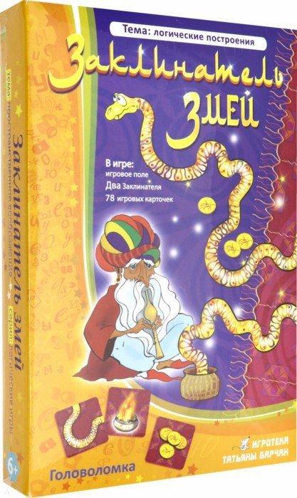 Иллюстрация 1 из 9 для Заклинатель змей (головоломка) - Татьяна Барчан | Лабиринт - игрушки. Источник: Лабиринт