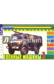 Военные машины-1