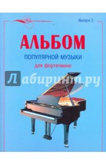 Альбом популярной музыки для фортепиано. Выпуск 2