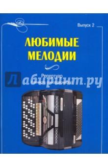 Любимые мелодии. Репертуар баяниста. Выпуск 2