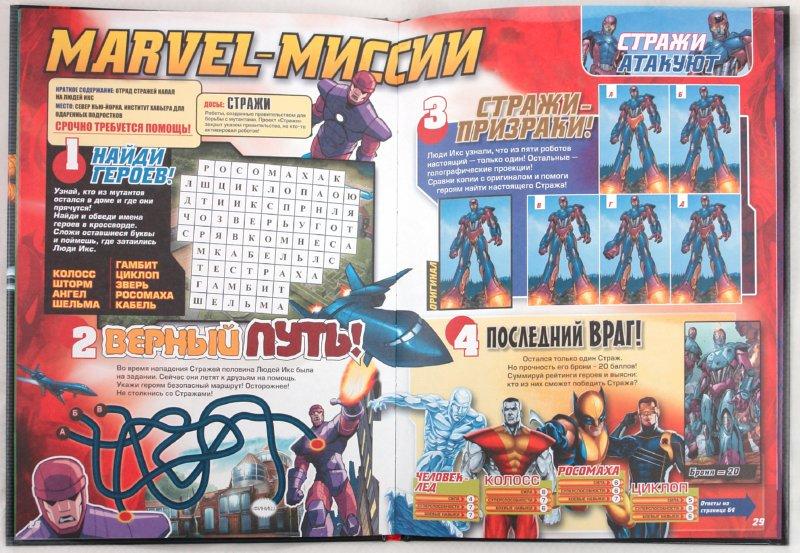 Иллюстрация 1 из 8 для Книга развлечений. Marvel: Команда. Выпуск 1 | Лабиринт - книги. Источник: Лабиринт