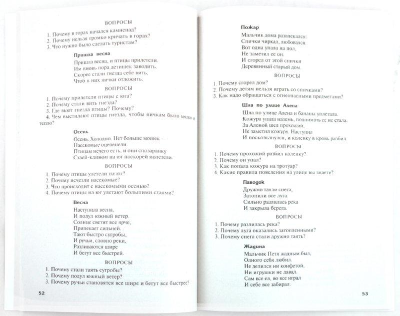 Иллюстрация 1 из 9 для Игры для детей 5-8 лет: Развитие логического мышления - Елена Алябьева | Лабиринт - книги. Источник: Лабиринт