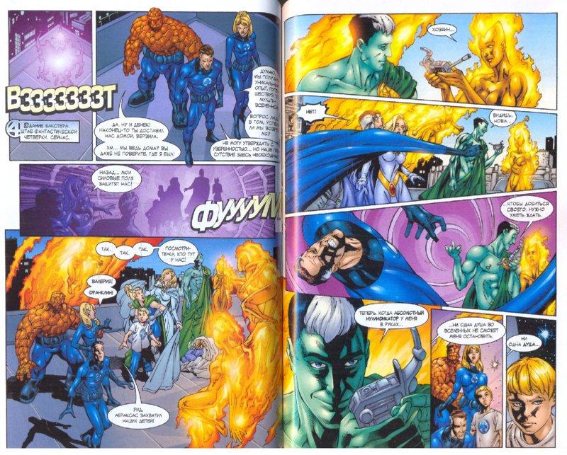 Иллюстрация 1 из 21 для Комикс. Теперь их не остановить! Том 3 | Лабиринт - книги. Источник: Лабиринт