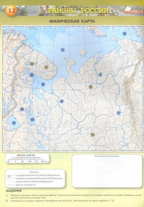 Иллюстрация 1 из 3 для География. Россия. Природа, население, хозяйство. 9 класс. Контурные карты | Лабиринт - книги. Источник: Лабиринт