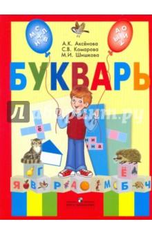 Букварь. 1 класс. Учебник для адаптированных основных образовательных программ. ФГОС