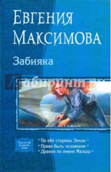Максимова Евгения Забияка (трилогия)