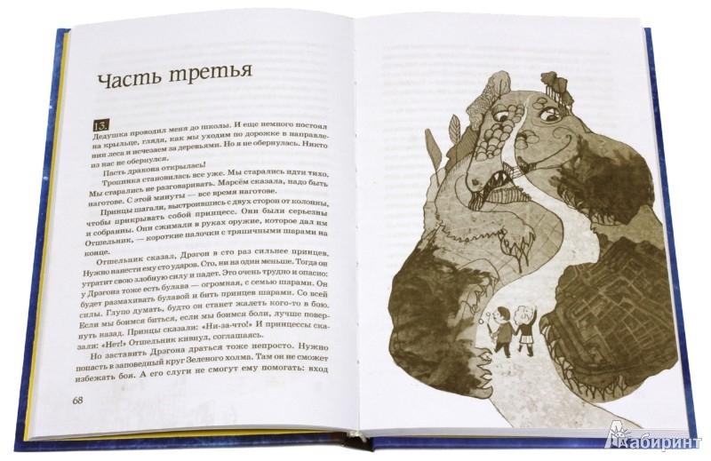 Иллюстрация 1 из 28 для Когда отдыхают ангелы - Марина Аромштам   Лабиринт - книги. Источник: Лабиринт