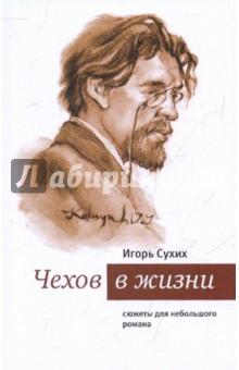 Чехов в жизни: сюжеты для небольшого романа
