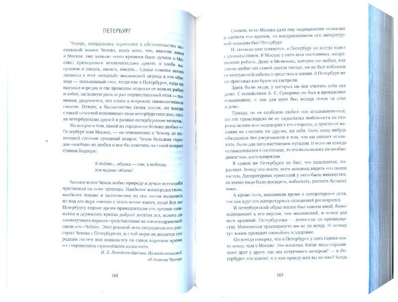 Иллюстрация 1 из 4 для Чехов в жизни. Сюжеты для небольшого романа - Игорь Сухих | Лабиринт - книги. Источник: Лабиринт