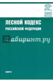 Лесной кодекс Российской Федерации по состоянию на 10.04.10