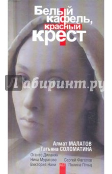 Алмат Малатов Книга