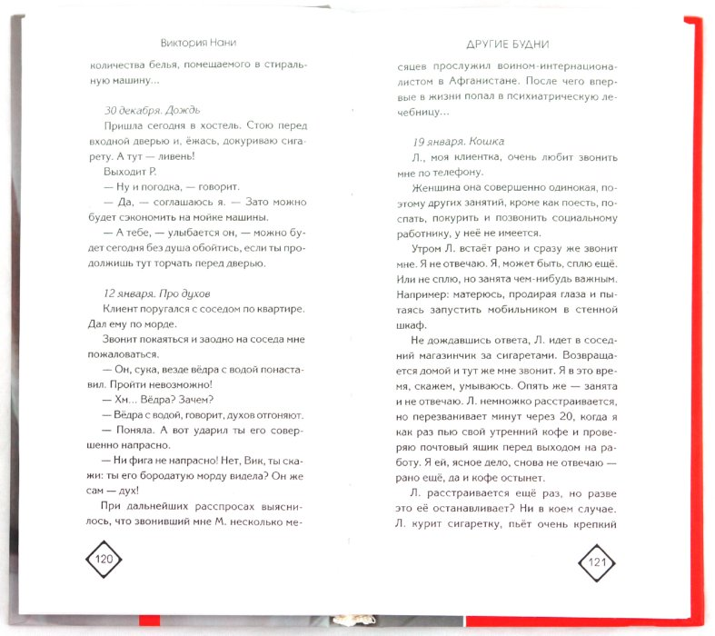 Иллюстрация 1 из 10 для Белый кафель, красный крест - Алмат Малатов | Лабиринт - книги. Источник: Лабиринт