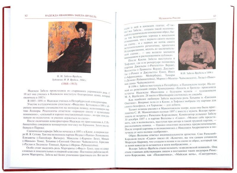 Иллюстрация 1 из 5 для Музыканты России | Лабиринт - книги. Источник: Лабиринт
