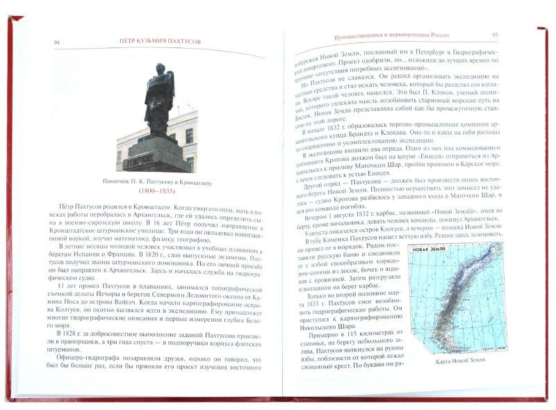 Иллюстрация 1 из 13 для Путешественники и первопроходцы России | Лабиринт - книги. Источник: Лабиринт