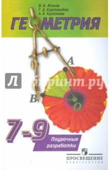 Геометрия. 7-9 класс. Книга для учителя. Поурочные разработки. К учебнику А.В. Погорелова