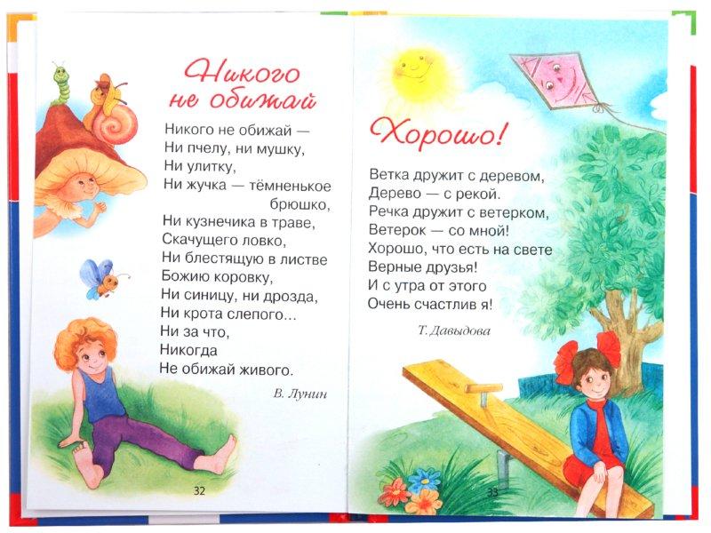 Иллюстрация 1 из 33 для Я сам! - Н. Терентьева | Лабиринт - книги. Источник: Лабиринт