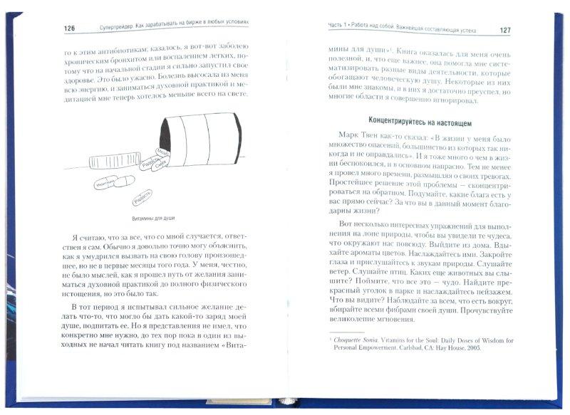 Иллюстрация 1 из 31 для Супертрейдер. Как зарабатывать на бирже в любых условиях - Ван Тарп   Лабиринт - книги. Источник: Лабиринт