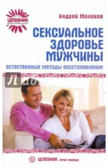 Сексуальное здоровье мужчины: естественные методы восстановления