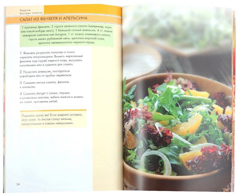 Иллюстрация 1 из 5 для Рецепты быстрых салатов | Лабиринт - книги. Источник: Лабиринт