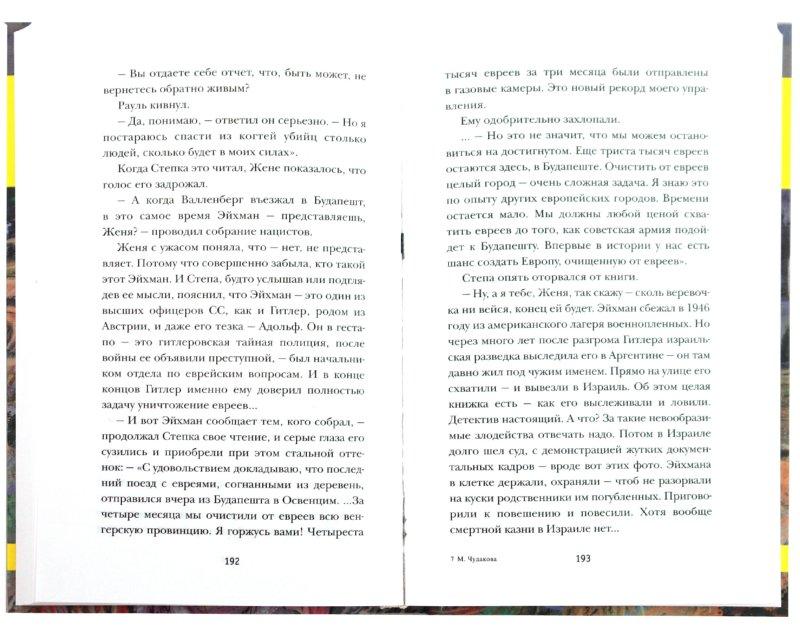 Иллюстрация 1 из 20 для Завещание поручика Зайончковского - Мариэтта Чудакова | Лабиринт - книги. Источник: Лабиринт