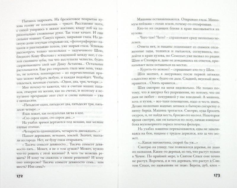 Иллюстрация 1 из 5 для Патологии - Захар Прилепин | Лабиринт - книги. Источник: Лабиринт